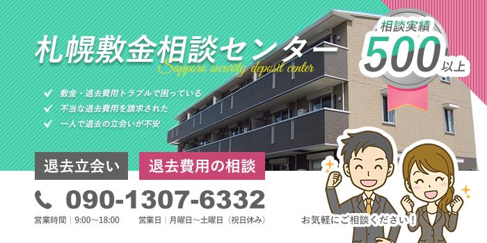 地震の影響 札幌市清田区里塚液化現象について - 札幌敷金相談 ...