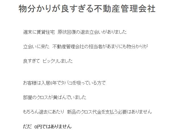 退去立会いの原状回復費用が0円でしたが - 札幌敷金相談 ...