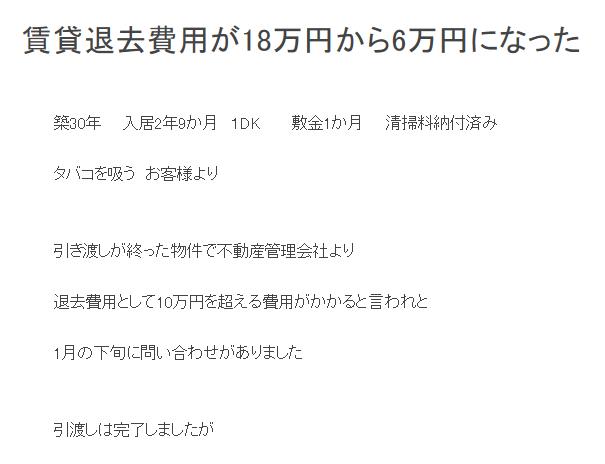 18万円の請求金額が6万円になりました - 札幌敷金相談センター ...